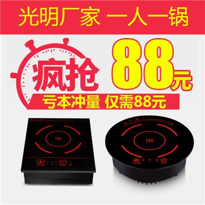 光明商用迷你小火锅电磁炉一人一锅嵌入式圆形方形触摸火锅店专用
