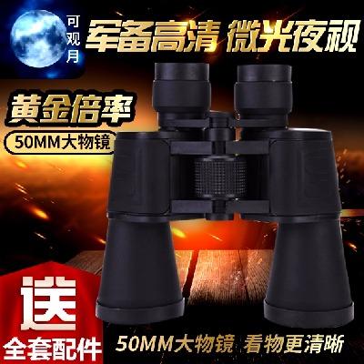 望远镜双筒 望远镜夜视微光 非红外线手机拍照望远镜30000米 高清