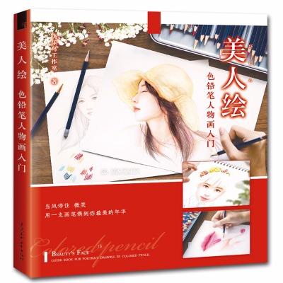 美人绘 色铅笔人物画入门 飞乐鸟 彩铅人物绘美人手绘教程技法书