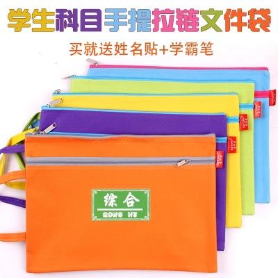 学生科目分类文件袋A4手提试卷课本分类收纳袋拉链袋彩色资料袋
