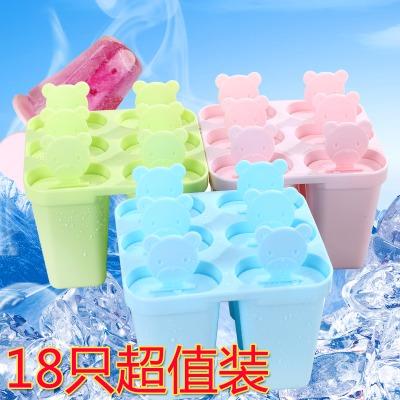 【18只超值装】【3个颜色冰棍模具雪糕模具家用冰冰淇淋冰块无毒