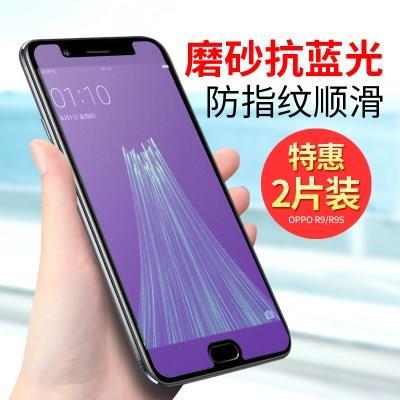 oppor9钢化膜磨砂防指纹oppor9s半屏手机贴膜r9splus蓝光透明r9m