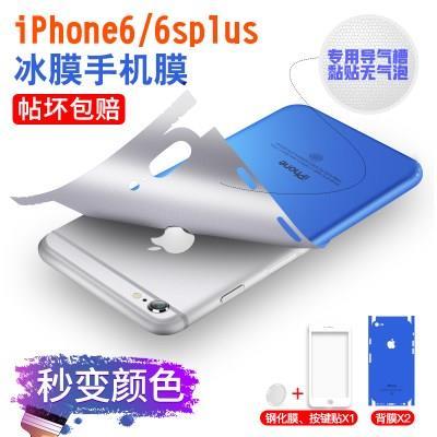 苹果6全身6s手机改色膜iphone6贴膜6plus贴纸包背彩膜六p前后冰膜