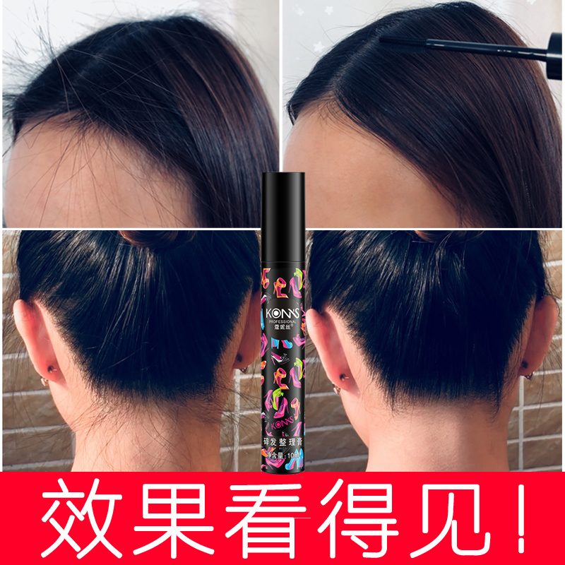 蔻妮丝碎发整理膏清爽不油腻防毛躁头发固定碎发棒定型小碎发神器