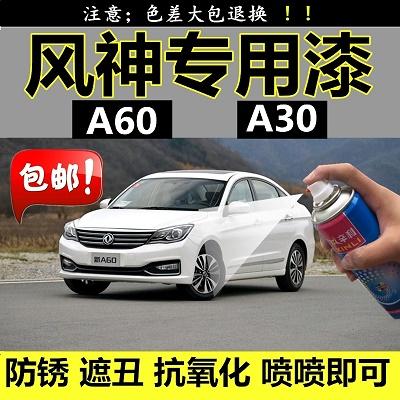 东风风神a60a30汽车专用油漆汉玉白划痕修复自喷漆金属漆丝绸银