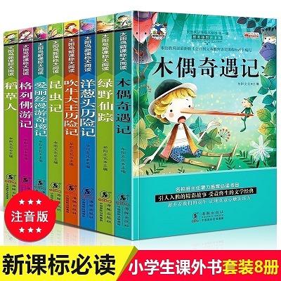 全套8册注音版小学生课外书籍阅读1-5年级儿童绘本图书睡前故事书