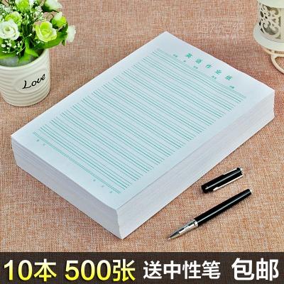 16K英语作业纸 学生英文练习纸英语信纸本加厚16开稿纸本子批发