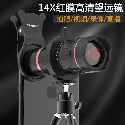 手机望远镜头14倍长焦外置通用型抖音拍照钓鱼直播单反高清摄像头【3月12日发完】